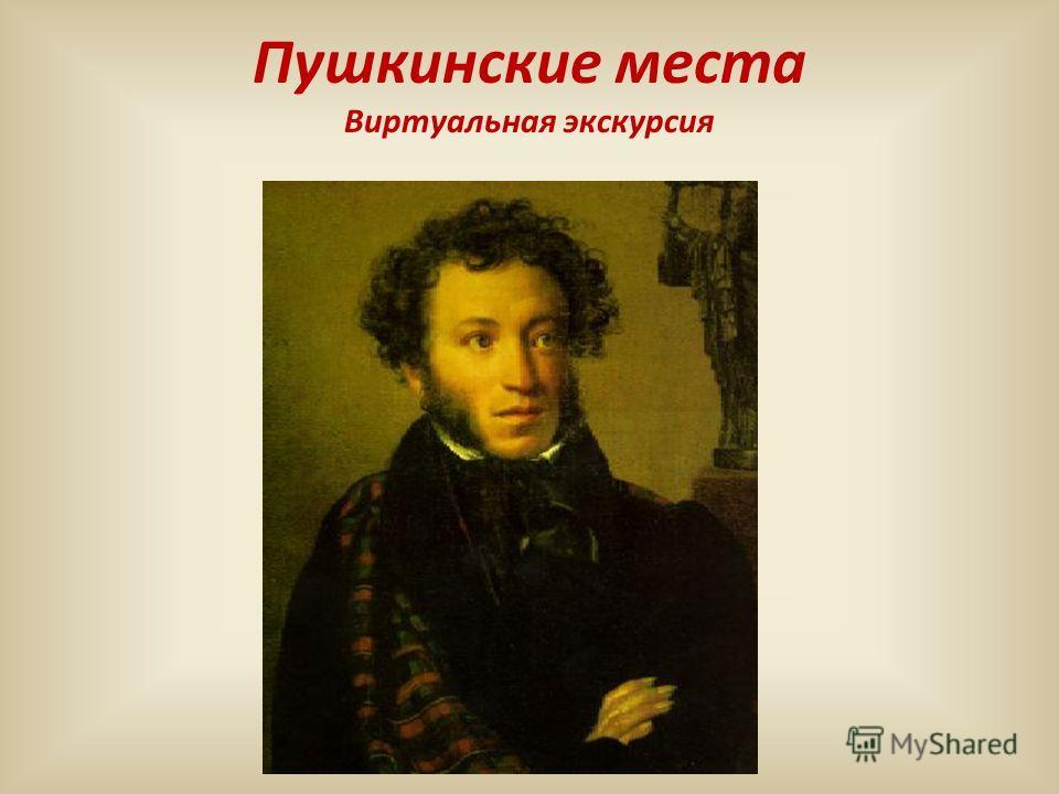 Пушкинские места Виртуальная экскурсия