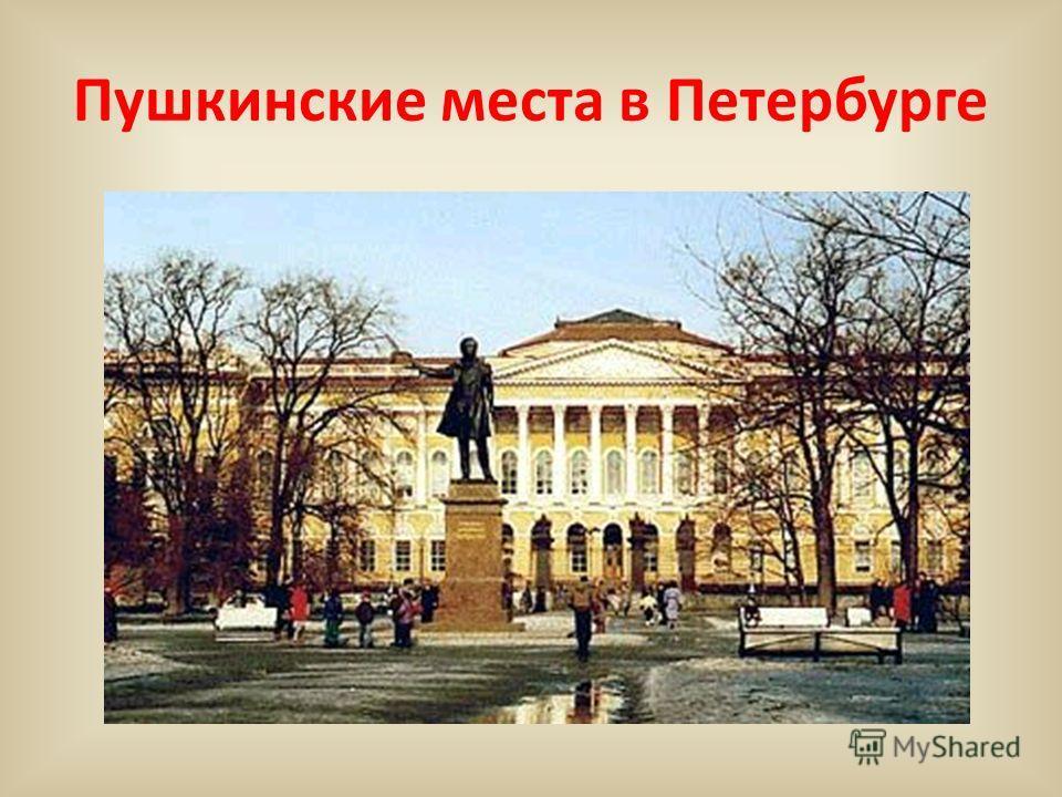 Пушкинские места в Петербурге