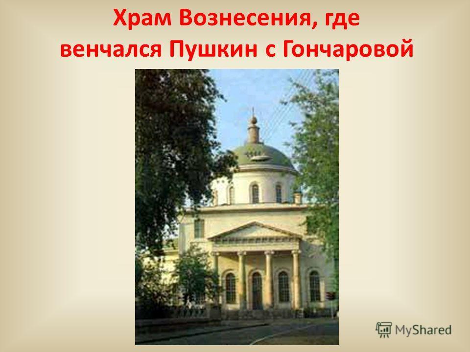 знакомство с городом пушкиным