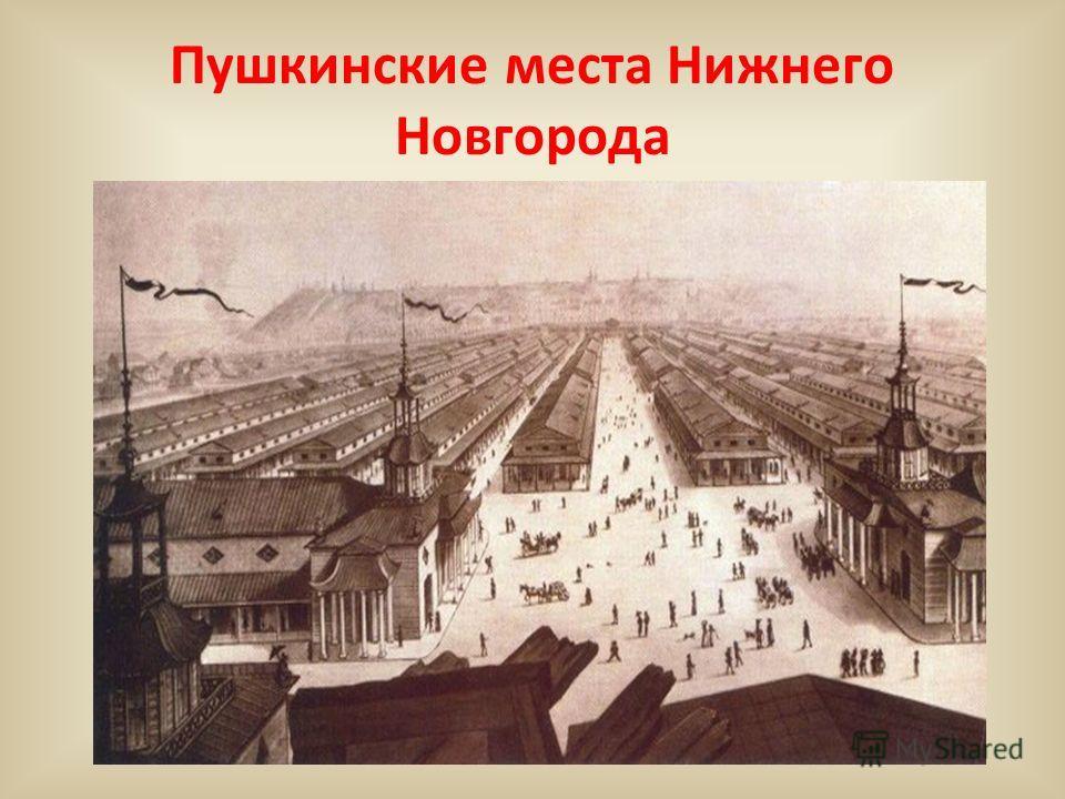 Пушкинские места Нижнего Новгорода