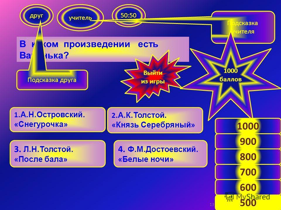 Откуда «крылатая фраза»: «Оно, конечно, Александр Македонский герой, но зачем же стулья ломать?» друг учитель 50:50 1. А.И.Куприн. «Гамбринус» 2. Н.В.Гоголь. «Ревизор» 3. В.М.Гаршин. «Красный цветок» 4. Л.Н.Толстой. «После бала» Подсказка друга Подск