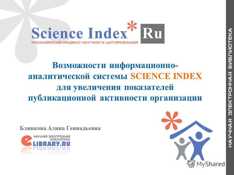 Блинкова Алина Геннадьевна Возможности информационно- аналитической системы SCIENCE INDEX для увеличения показателей публикационной активности организации