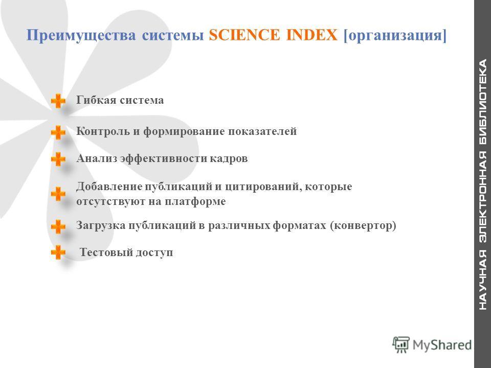 22 Преимущества системы SCIENCE INDEX [организация] Гибкая система Контроль и формирование показателей Анализ эффективности кадров Добавление публикаций и цитирований, которые отсутствуют на платформе Загрузка публикаций в различных форматах (конверт