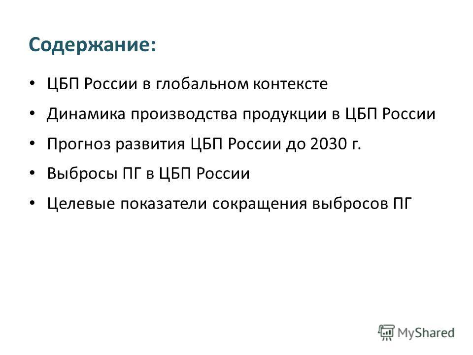 Содержание: ЦБП России в глобальном контексте Динамика производства продукции в ЦБП России Прогноз развития ЦБП России до 2030 г. Выбросы ПГ в ЦБП России Целевые показатели сокращения выбросов ПГ