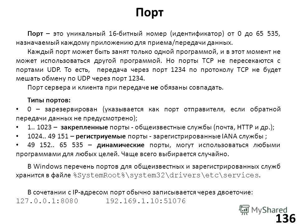 Порт 136 Порт – это уникальный 16-битный номер (идентификатор) от 0 до 65 535, назначаемый каждому приложению для приема/передачи данных. Каждый порт может быть занят только одной программой, и в этот момент не может использоваться другой программой.