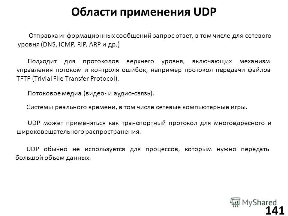 Области применения UDP 141 Отправка информационных сообщений запрос ответ, в том числе для сетевого уровня (DNS, ICMP, RIP, ARP и др.) Потоковое медиа (видео- и аудио-связь). Системы реального времени, в том числе сетевые компьютерные игры. Подходит
