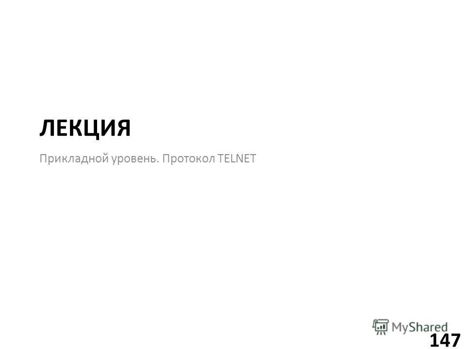ЛЕКЦИЯ Прикладной уровень. Протокол TELNET 147