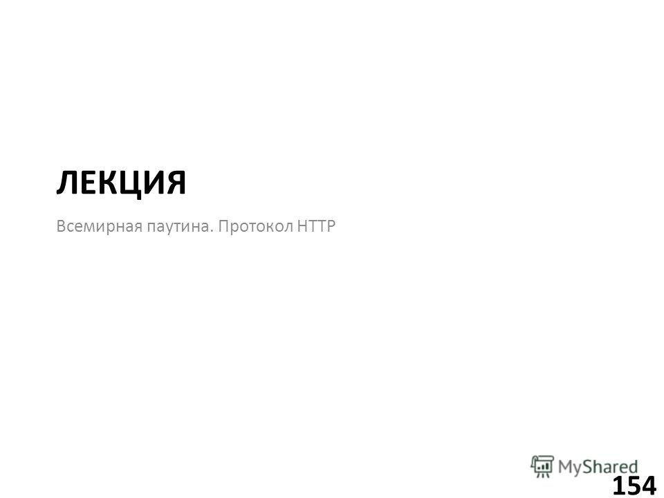 ЛЕКЦИЯ Всемирная паутина. Протокол HTTP 154