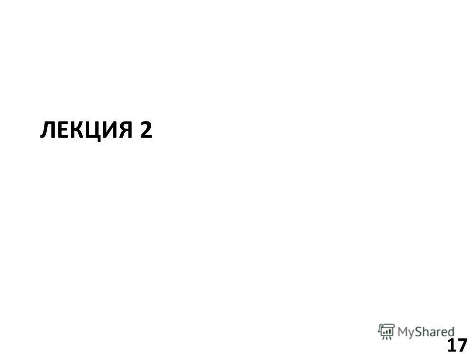 ЛЕКЦИЯ 2 17