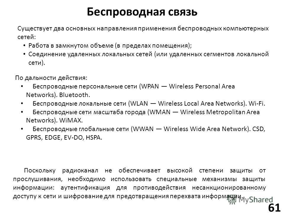 Беспроводная связь 61 Существует два основных направления применения беспроводных компьютерных сетей: Работа в замкнутом объеме (в пределах помещения); Соединение удаленных локальных сетей (или удаленных сегментов локальной сети). Поскольку радиокана