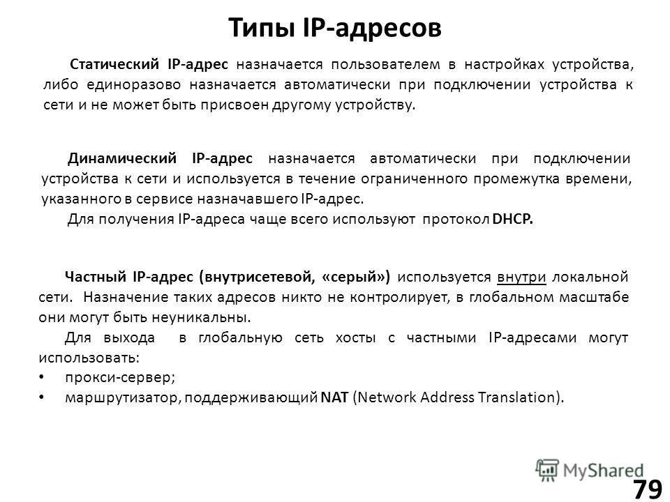 Типы IP-адресов 79 Статический IP-адрес назначается пользователем в настройках устройства, либо единоразово назначается автоматически при подключении устройства к сети и не может быть присвоен другому устройству. Динамический IP-адрес назначается авт