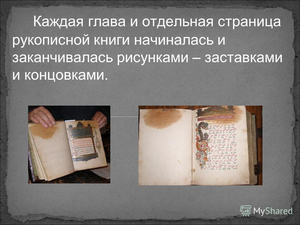 Каждая глава и отдельная страница рукописной книги начиналась и заканчивалась рисунками – заставками и концовками.