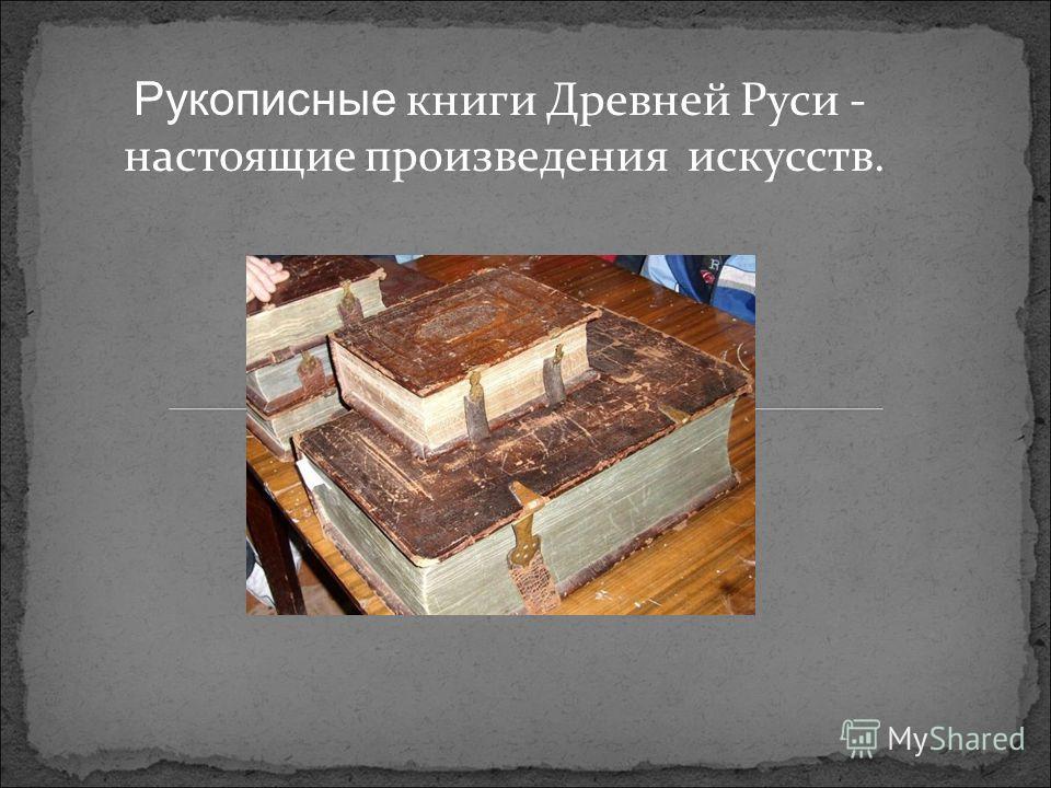 Рукописные книги Древней Руси - настоящие произведения искусств.