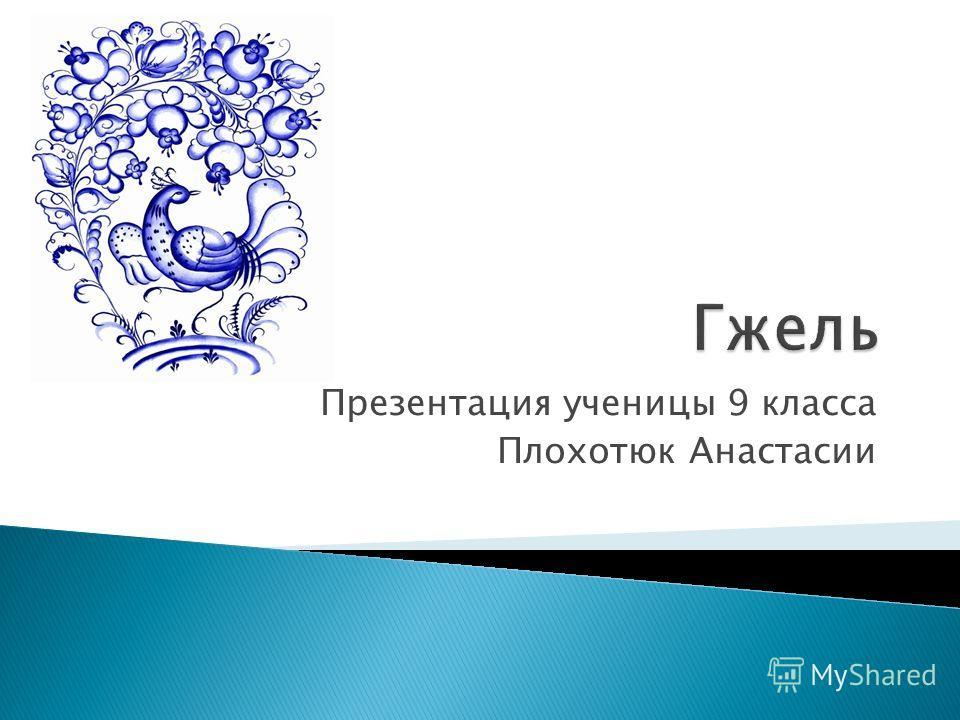 Презентация ученицы 9 класса Плохотюк Анастасии
