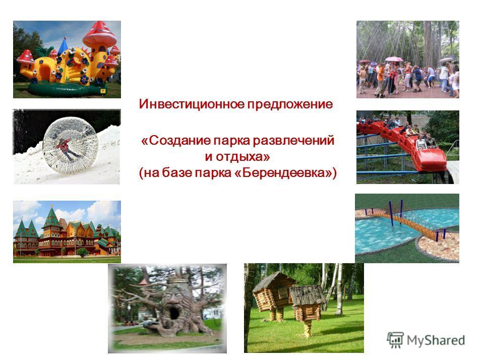 Инвестиционное предложение «Создание парка развлечений и отдыха» (на базе парка «Берендеевка»)