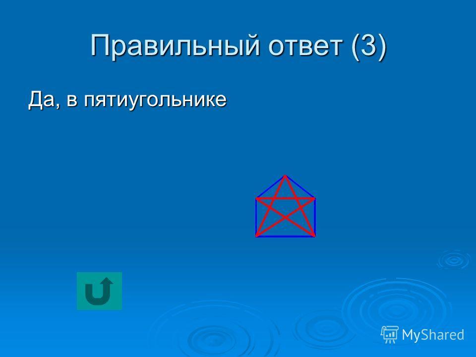 Правильный ответ (3) Да, в пятиугольнике