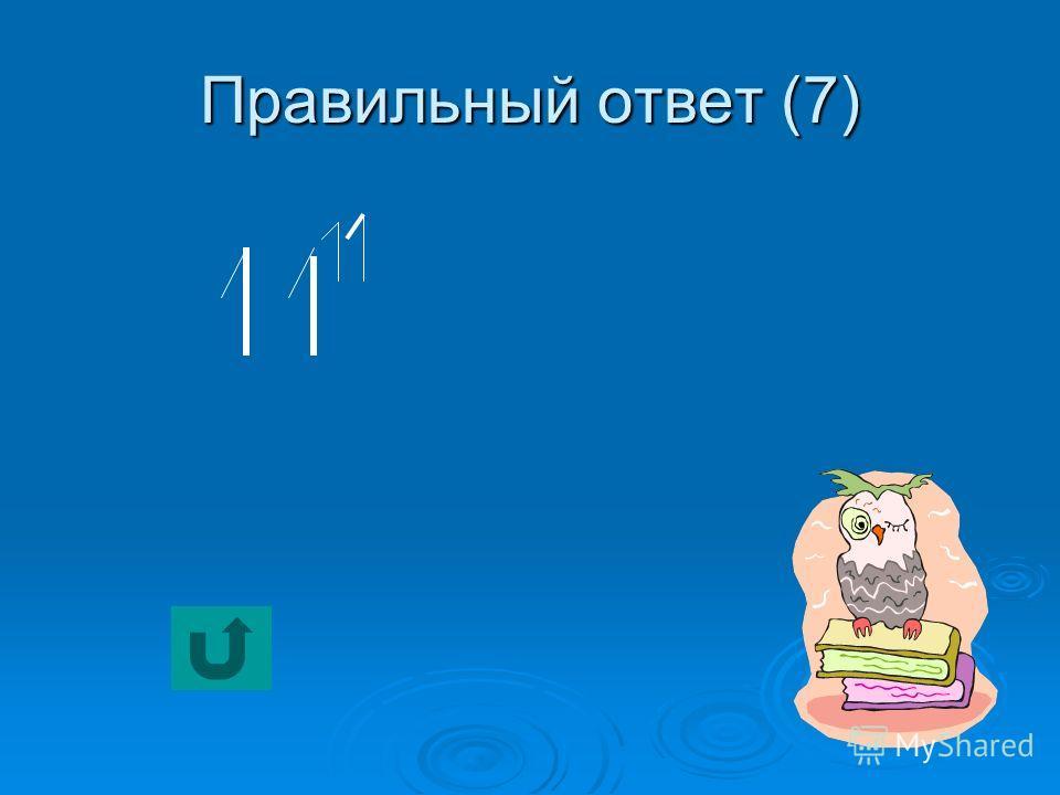 Правильный ответ (7)