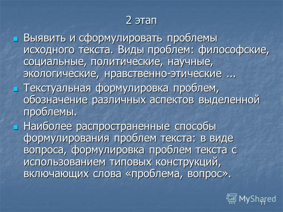 11 2 этап Выявить и сформулировать проблемы исходного текста. Виды проблем: философские, социальные, политические, научные, экологические, нравственно-этические... Выявить и сформулировать проблемы исходного текста. Виды проблем: философские, социаль
