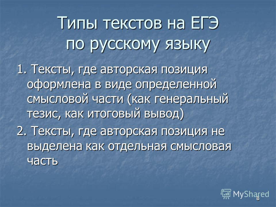 8 Типы текстов на ЕГЭ по русскому языку 1. Тексты, где авторская позиция оформлена в виде определенной смысловой части (как генеральный тезис, как итоговый вывод) 2. Тексты, где авторская позиция не выделена как отдельная смысловая часть