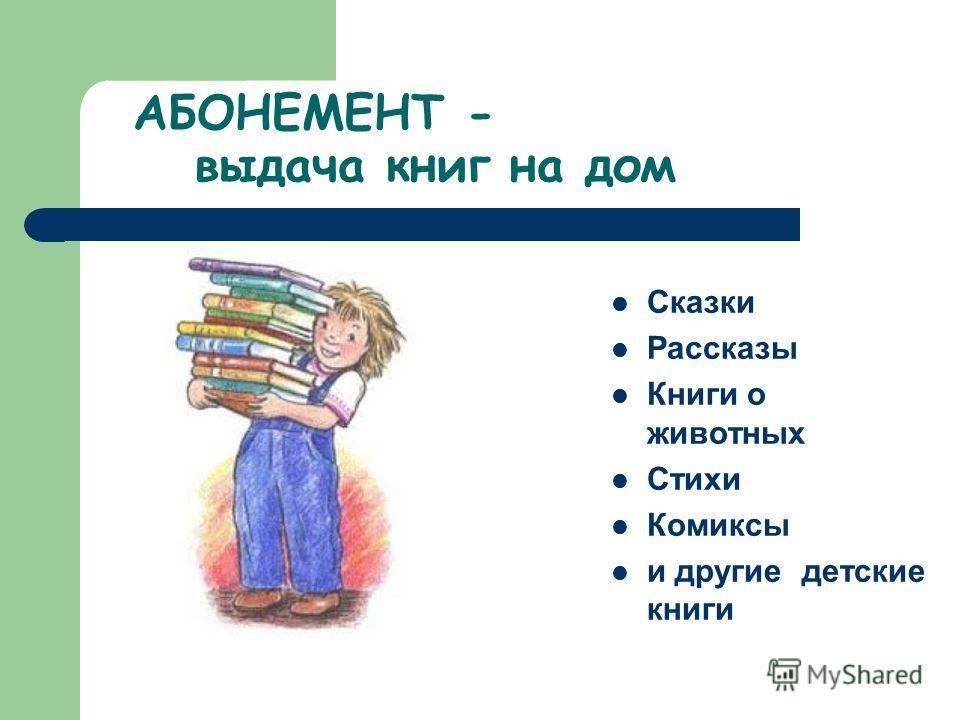 БИБЛИОТЕКА Абонемент Читальный зал Книгохранилище