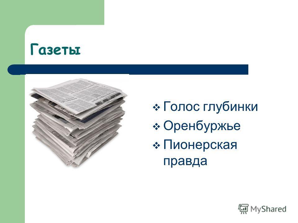 Периодические издания Газеты Журналы