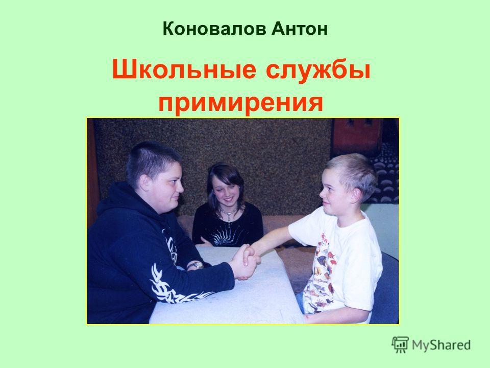 Школьные службы примирения Коновалов Антон