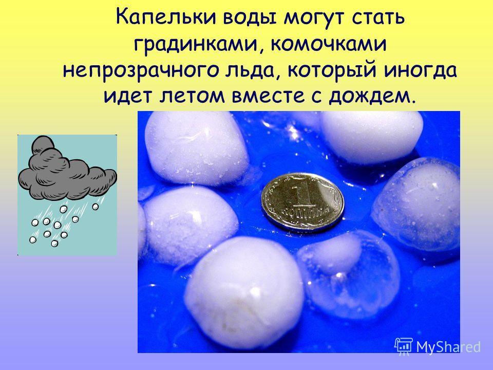 Капельки воды могут стать градинками, комочками непрозрачного льда, который иногда идет летом вместе с дождем.