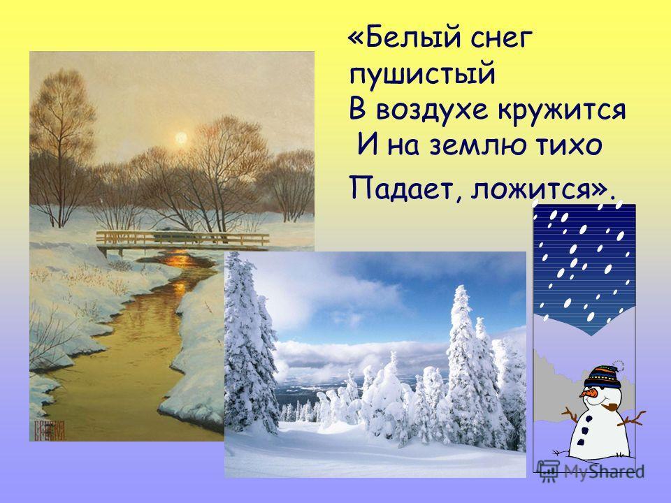 «Белый снег пушистый В воздухе кружится И на землю тихо Падает, ложится».