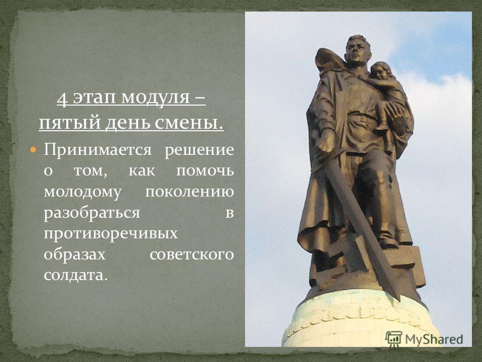 4 этап модуля – пятый день смены. Принимается решение о том, как помочь молодому поколению разобраться в противоречивых образах советского солдата.