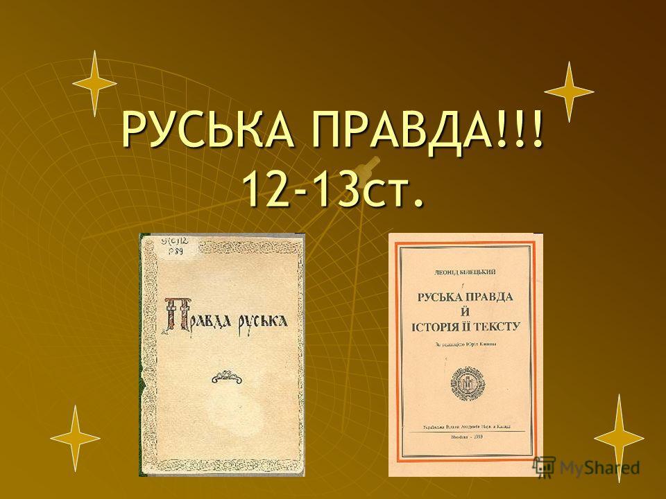 РУСЬКА ПРАВДА!!! 12-13 ст.