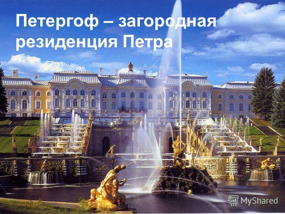 Петергоф – загородная резиденция Петра