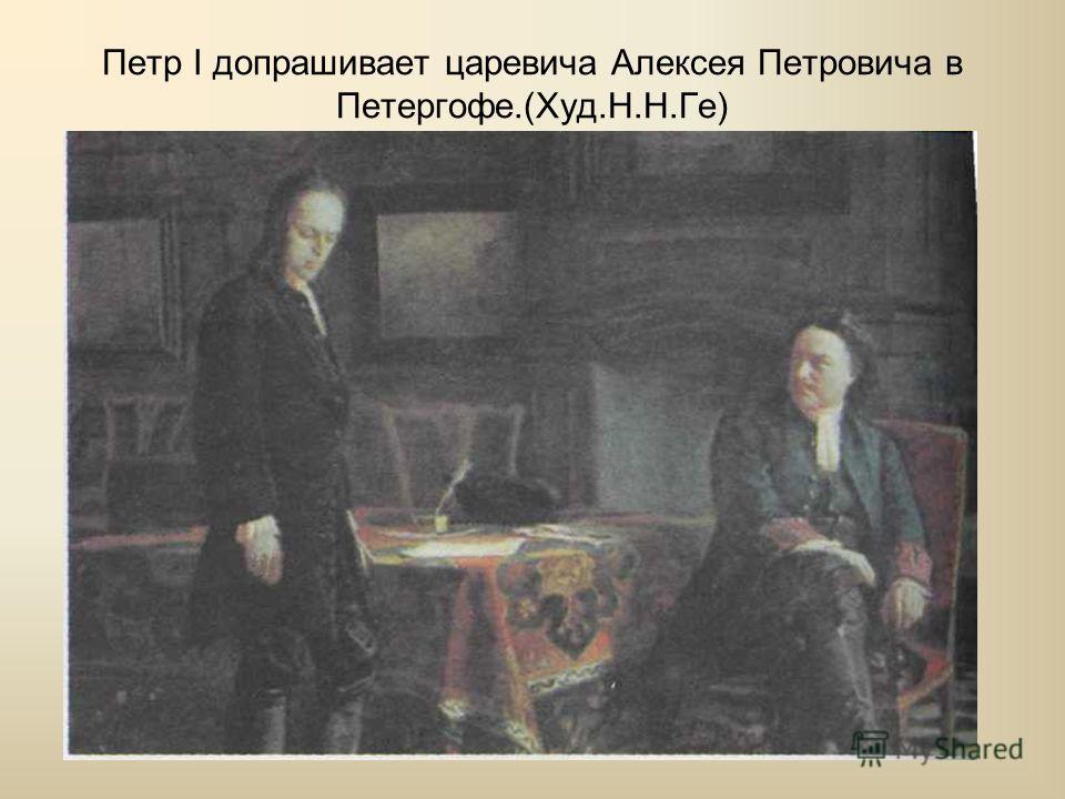 Петр I допрашивает царевича Алексея Петровича в Петергофе.(Худ.Н.Н.Ге)