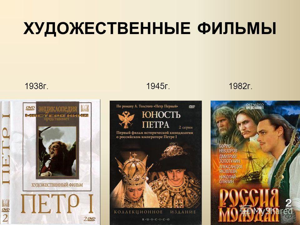 ХУДОЖЕСТВЕННЫЕ ФИЛЬМЫ 1938 г.1945 г. 1982 г.