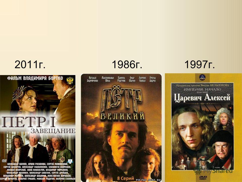 2011 г.1986 г.1997 г.