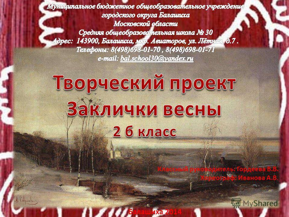 Классный руководитель: Гордеева В.В. Хореограф: Иванова А.В. Балашиха 2014