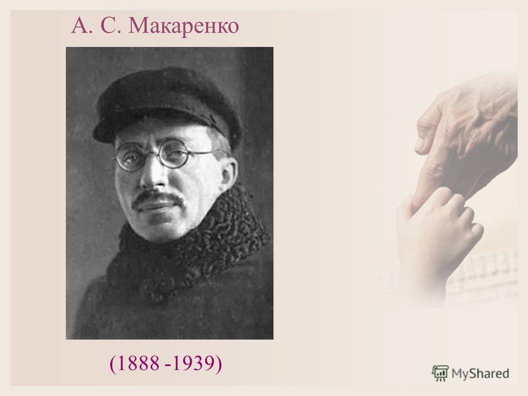 (1888 -1939) А. С. Макаренко