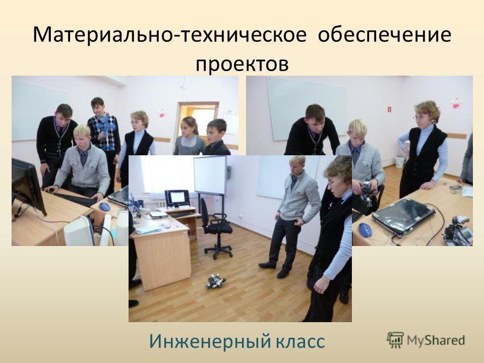 Материально-техническое обеспечение проектов Инженерный класс