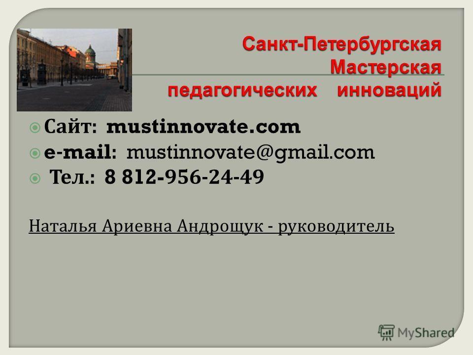 Сайт : mustinnovate.com e-mail: mustinnovate@gmail.com Тел.: 8 812-956-24-49 Наталья Ариевна Андрощук - руководитель