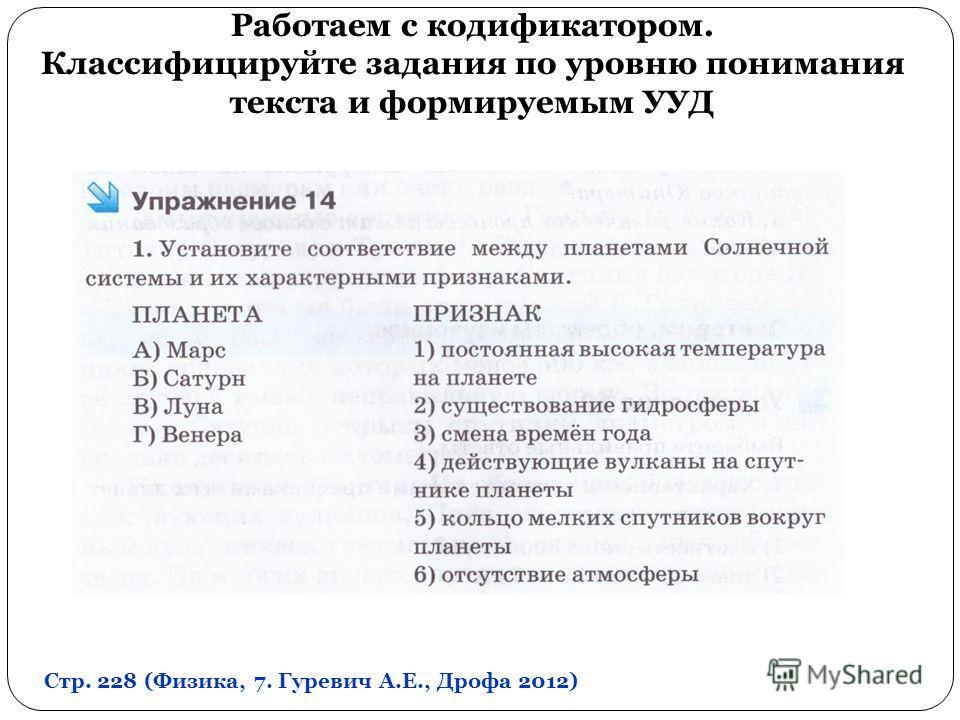 Работаем с кодификатором. Классифицируйте задания по уровню понимания текста и формируемым УУД Стр. 228 (Физика, 7. Гуревич А.Е., Дрофа 2012)