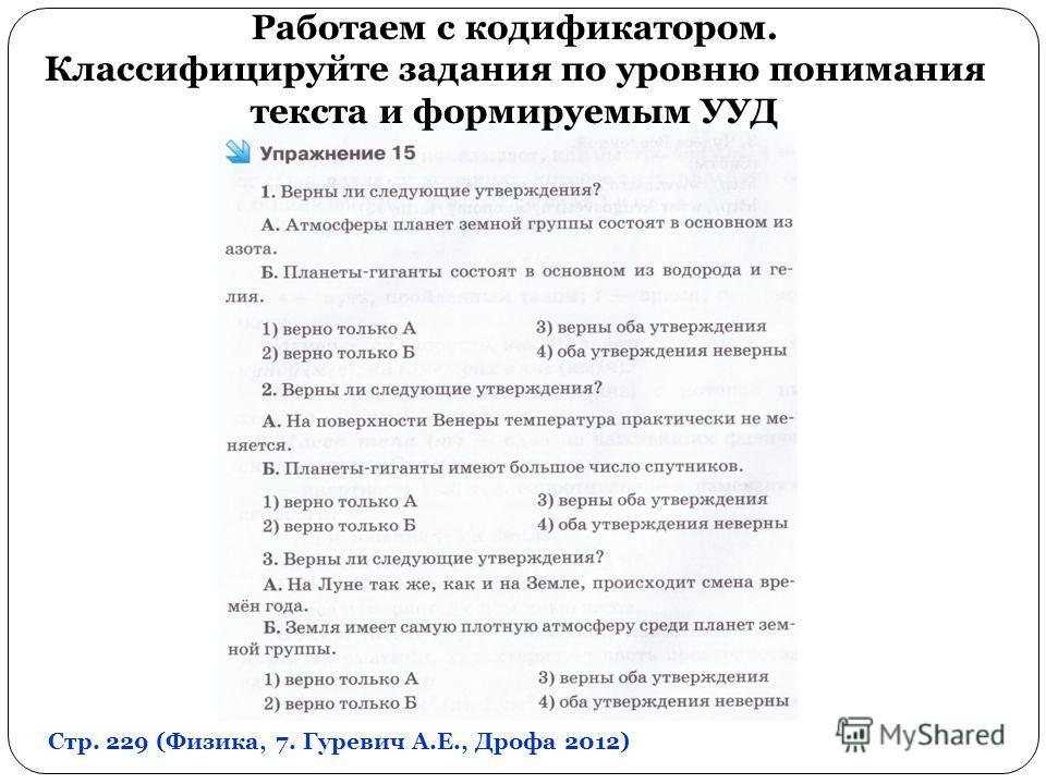 Работаем с кодификатором. Классифицируйте задания по уровню понимания текста и формируемым УУД Стр. 229 (Физика, 7. Гуревич А.Е., Дрофа 2012)