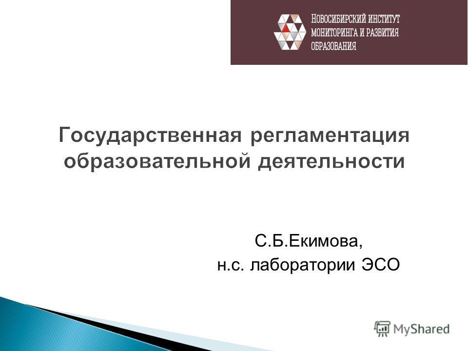 С.Б.Екимова, н.с. лаборатории ЭСО