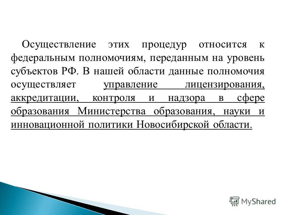 Осуществление этих процедур относится к федеральным полномочиям, переданным на уровень субъектов РФ. В нашей области данные полномочия осуществляет управление лицензирования, аккредитации, контроля и надзора в сфере образования Министерства образован