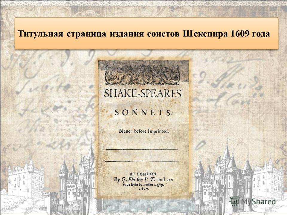 Титульная страница издания сонетов Шекспира 1609 года Титульная страница издания сонетов Шекспира 1609 года