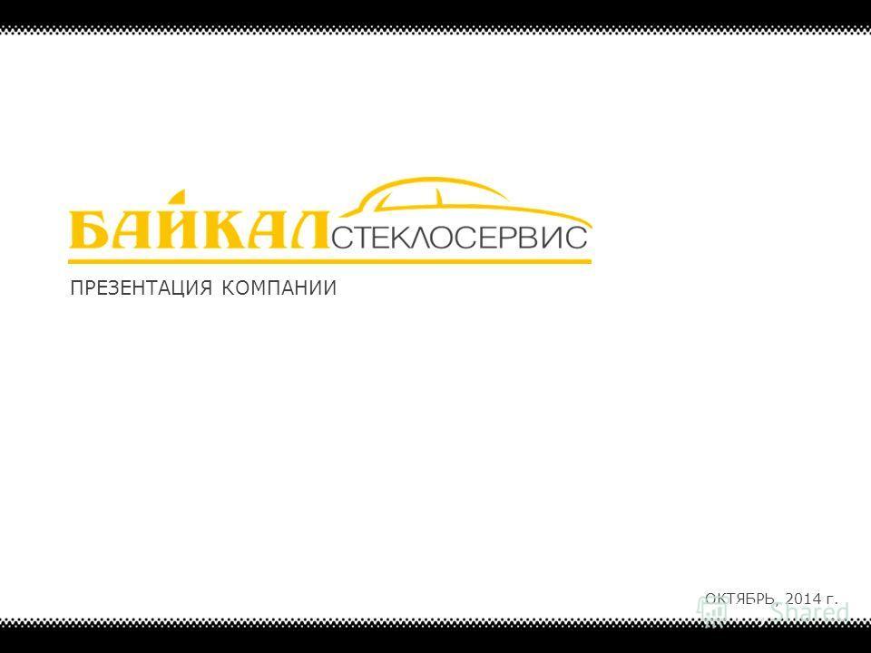 ПРЕЗЕНТАЦИЯ КОМПАНИИ ОКТЯБРЬ, 2014 г.