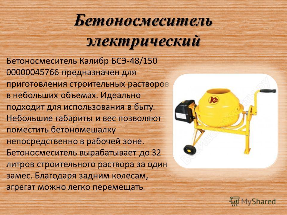 Бетоносмеситель электрический Бетоносмеситель Калибр БСЭ-48/150 00000045766 предназначен для приготовления строительных растворов в небольших объемах. Идеально подходит для использования в быту. Небольшие габариты и вес позволяют поместить бетономеша