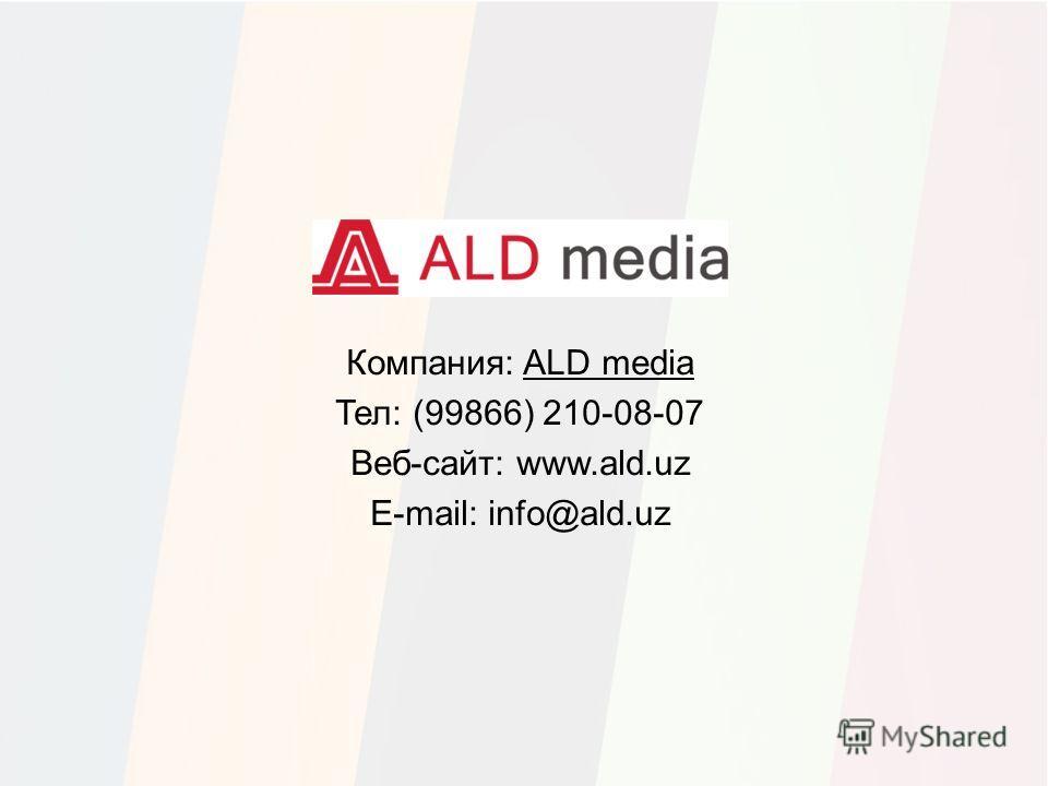 Компания: ALD media Тел: (99866) 210-08-07 Веб-сайт: www.ald.uz E-mail: info@ald.uz