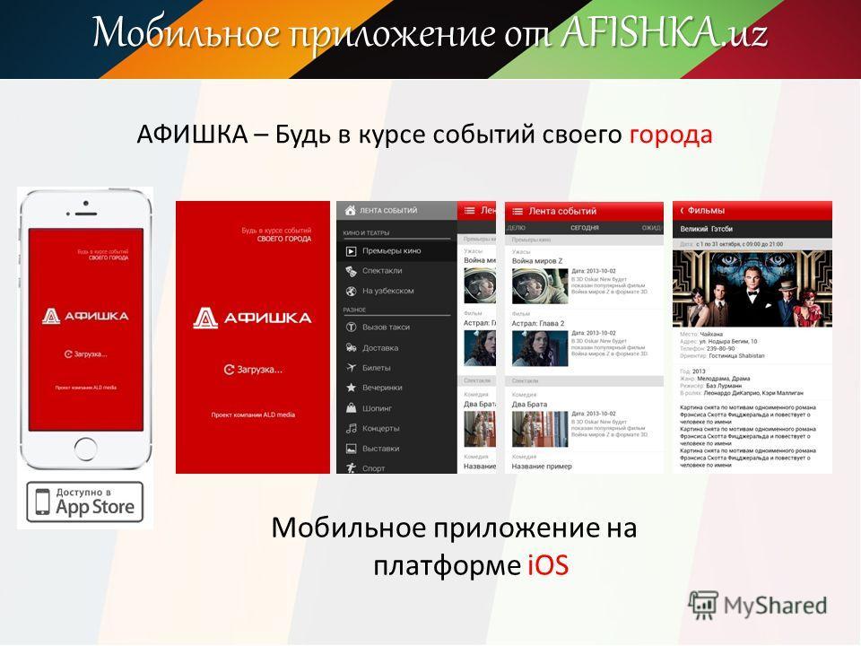 Мобильное приложение от AFISHKA.uz Мобильное приложение на платформе iOS АФИШКА – Будь в курсе событий своего города