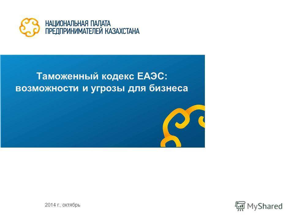 Таможенный кодекс ЕАЭС: возможности и угрозы для бизнеса 2014 г., октябрь