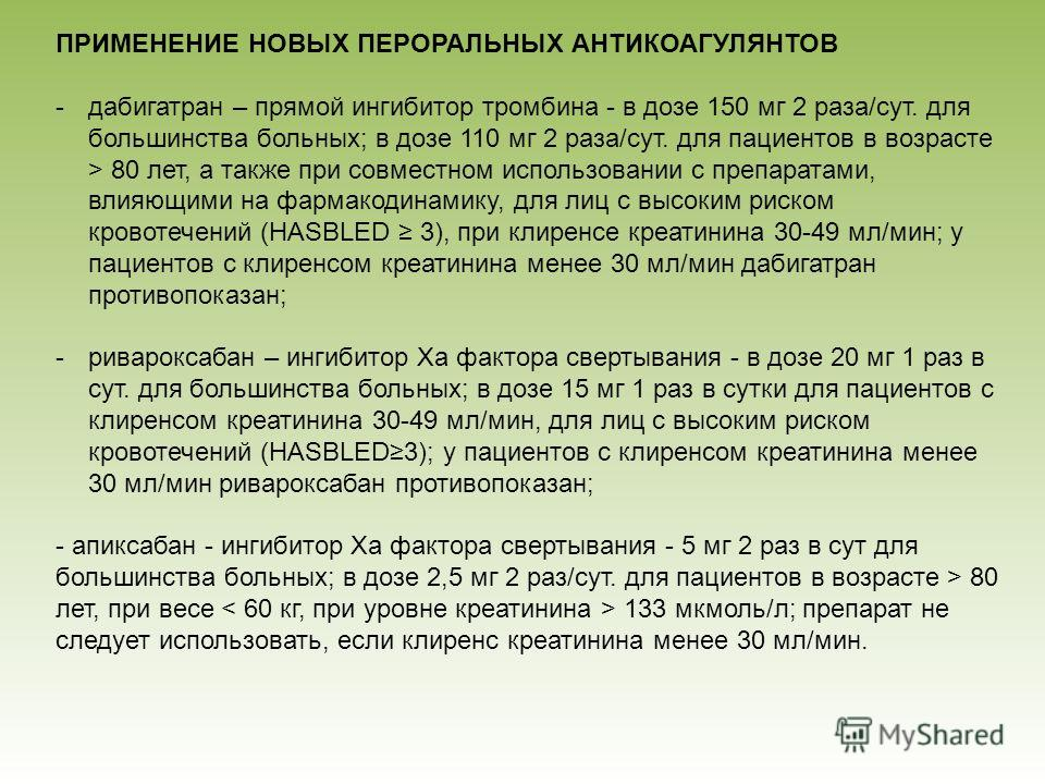 ПРИМЕНЕНИЕ НОВЫХ ПЕРОРАЛЬНЫХ АНТИКОАГУЛЯНТОВ -дабигатран – прямой ингибитор тромбина - в дозе 150 мг 2 раза/сут. для большинства больных; в дозе 110 мг 2 раза/сут. для пациентов в возрасте > 80 лет, а также при совместном использовании с препаратами,