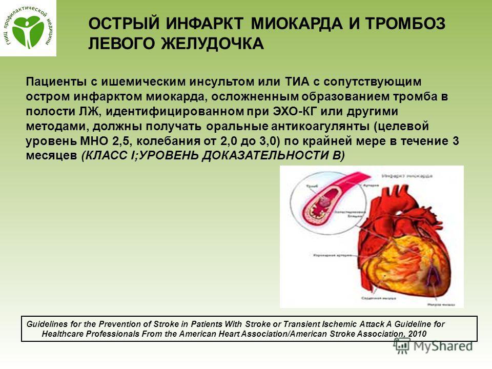 ОСТРЫЙ ИНФАРКТ МИОКАРДА И ТРОМБОЗ ЛЕВОГО ЖЕЛУДОЧКА Пациенты с ишемическим инсультом или ТИА с сопутствующим остром инфарктом миокарда, осложненным образованием тромба в полости ЛЖ, идентифицированном при ЭХО-КГ или другими методами, должны получать о